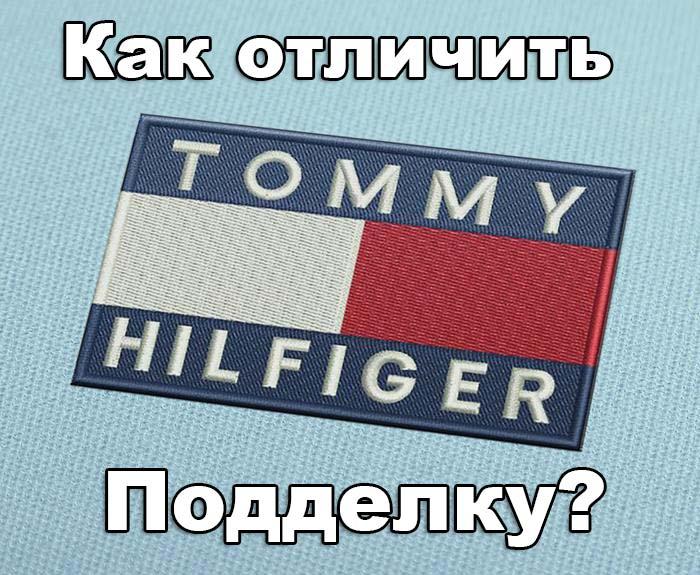 Как отличить подделку бренда Tommy Hilfiger