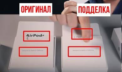 Как отличить оригинальные AirPods от подделки?