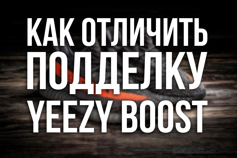 Как отличить подделку Yeezy Boost
