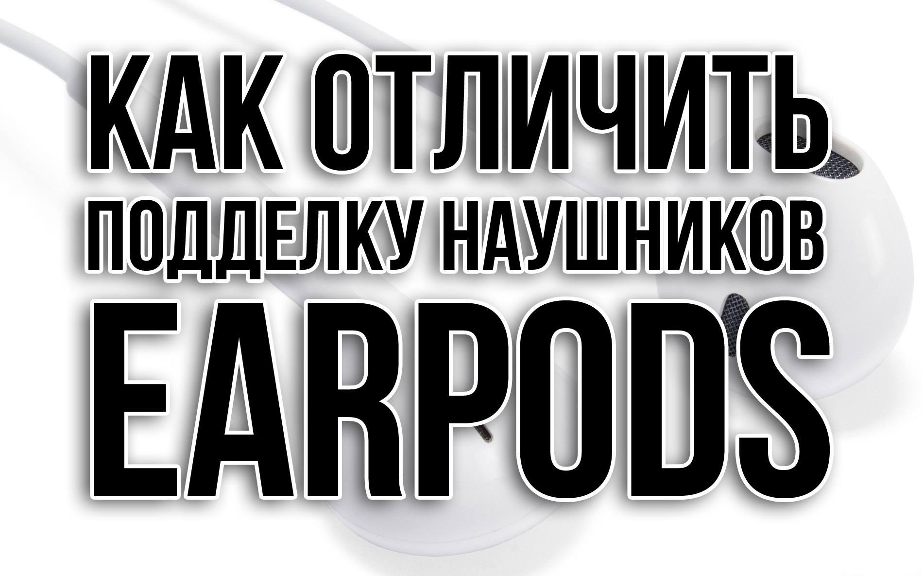 как отличить оригинал от подделки Наушники EarPods еарподс