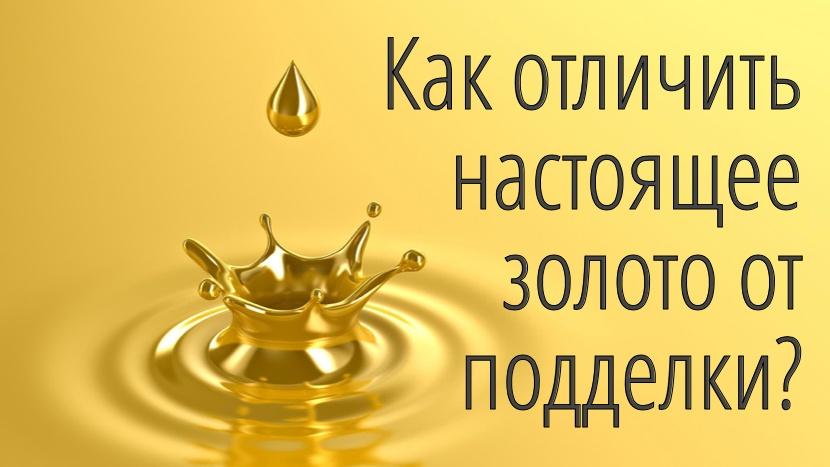 Как проверить золото в домашних условиях на подлинность с помощью йода, магнита, уксуса и азотной кислоты