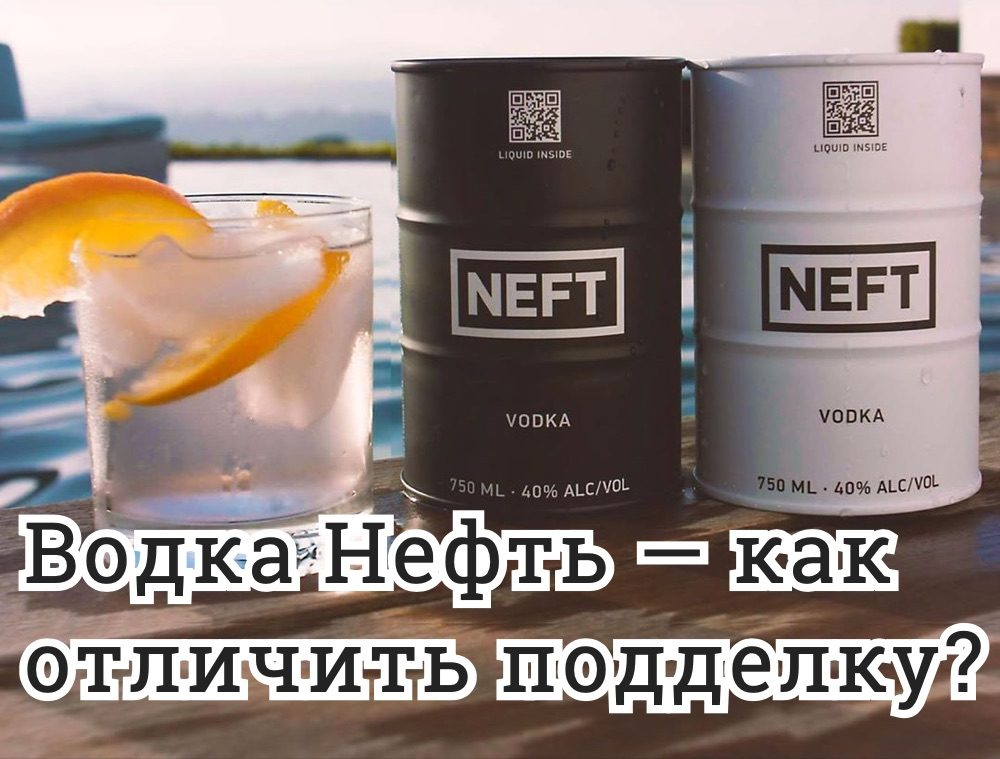 Водка Нефть - как отличить подделку?