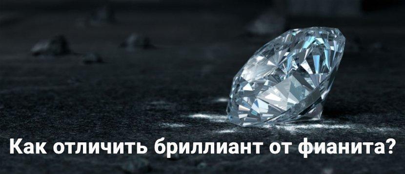 Как отличить бриллиант от фианита в домашних условиях?