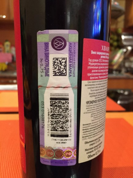 Акцизная марка на бутылке оригинального Киндзмараули