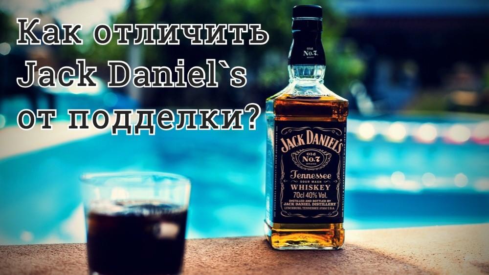 Как отличить Джек Дэниэлс от подделки?