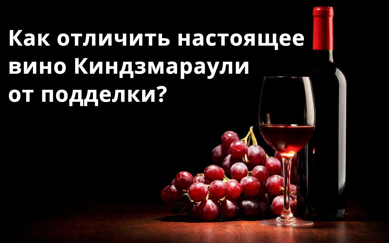 Вино Киндзмараули – оригинал или подделка?