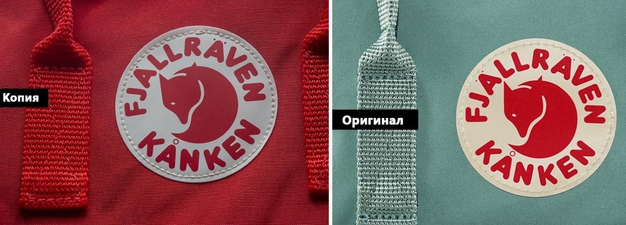 Логотип на оригинальном рюкзаке Kanken и на подделке