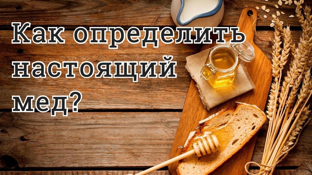 Как определить настоящий мед?