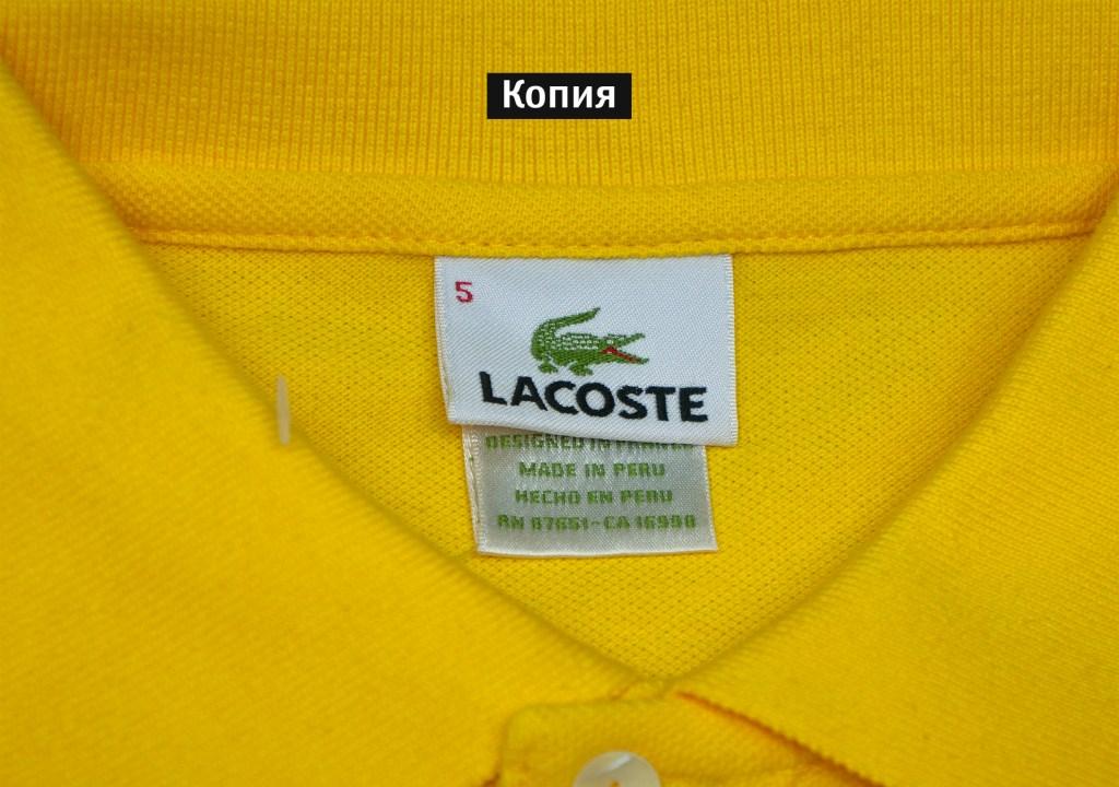 Бирка на подделке Lacoste