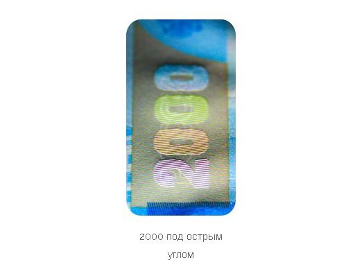 Надпись под острым углом на купюре 2000