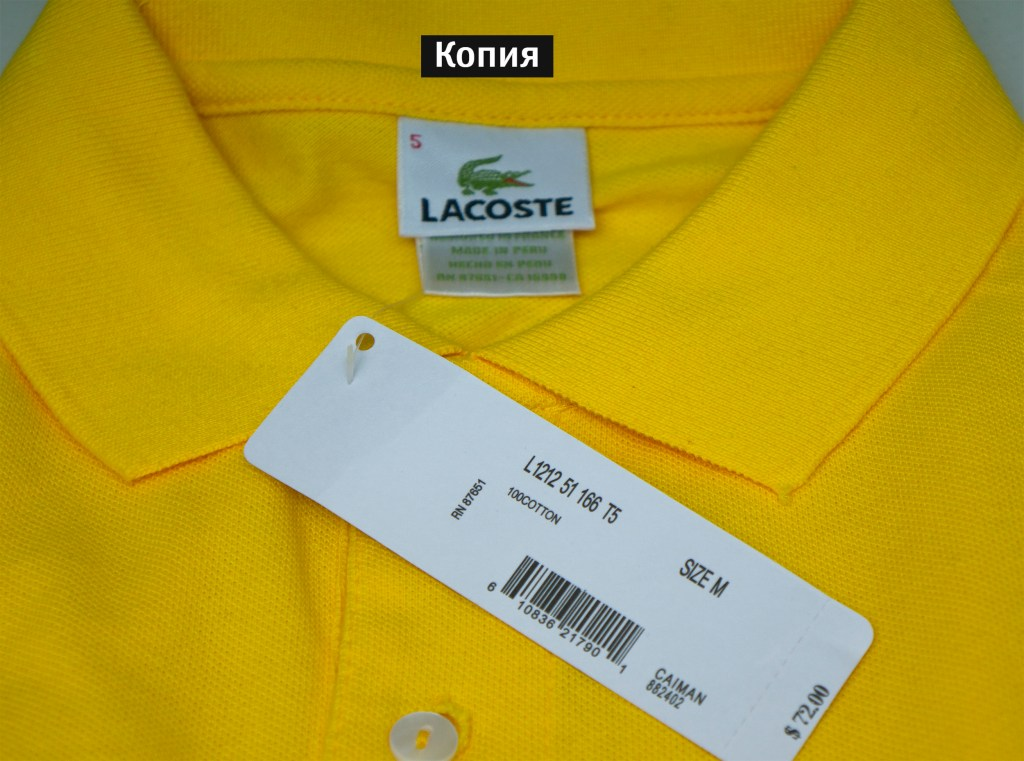 Бумажная бирка на подделке Lacoste