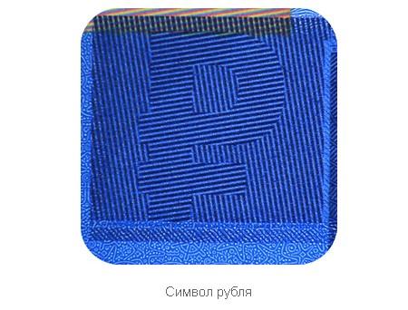 Символ рубля на купюре 2000 рублей