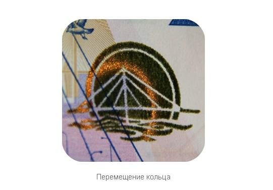 Перемещение кольца на купюре 2000 рублей