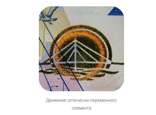 Движение кольца на купюре 2000 рублей