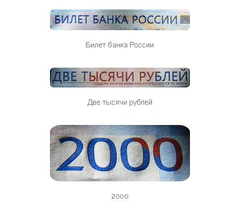 Рельефные надписи на купюре 2000 рублей