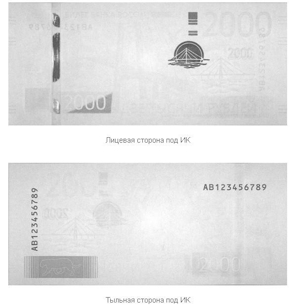 Просвечивание купюры 2000 рублей инфракрасной лмпой
