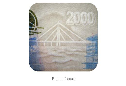 Водяной знак на купюре 2000 рублей
