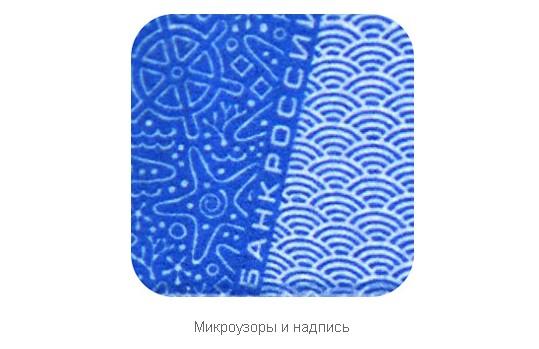 Микроузоры на купюре 2000 рублей