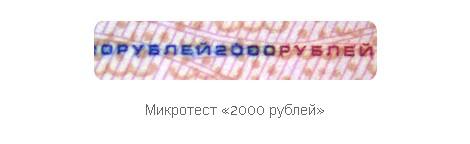 Надпись 2000 рублей