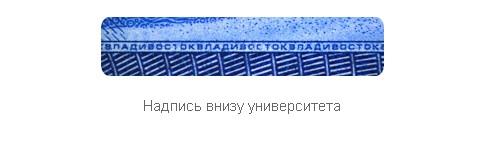 Надпись внизу университета на купюре 2000 рублей