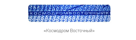 Микротекст на купюре 2000 рублей