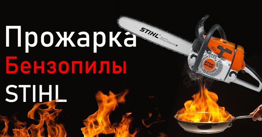 Бензопила Stihl