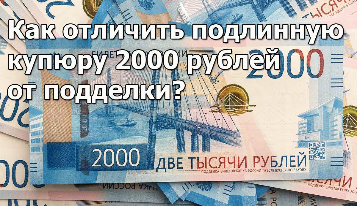 Как отличить 2000 рублей от подделки