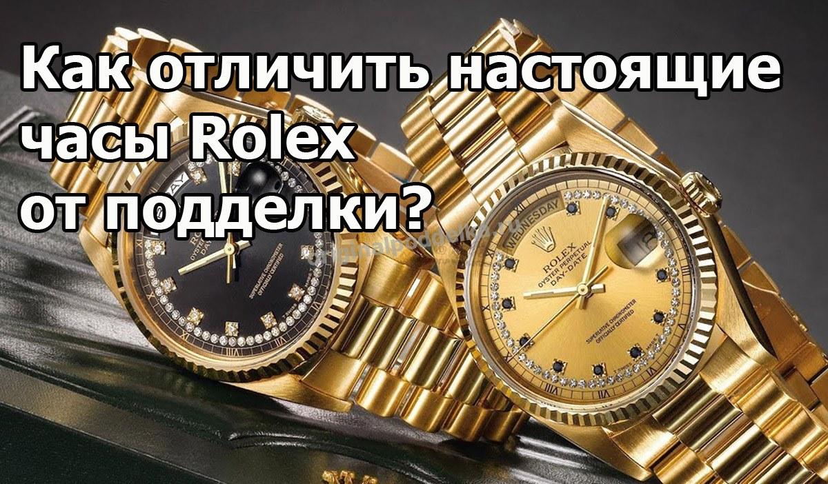 Как отличить часы Ролекс от подделки
