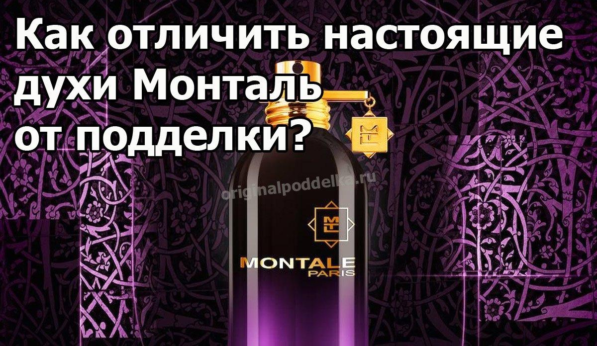 Как отличить духи Монталь от подделки