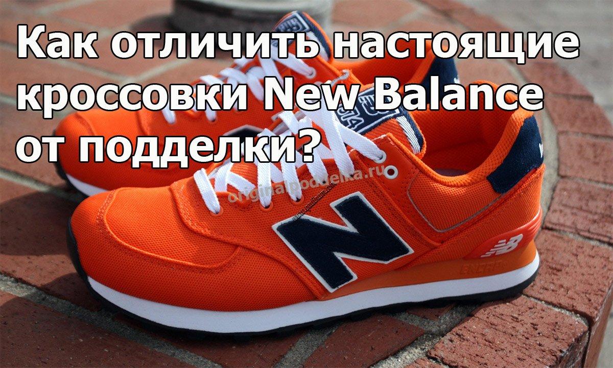 Как отличить настоящие New Balance от поддельных