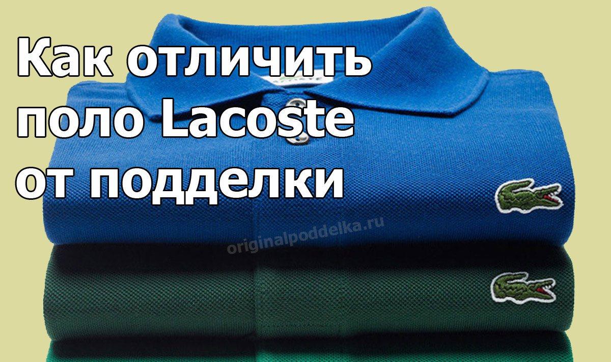 Как отличить поло Lacoste от подделки