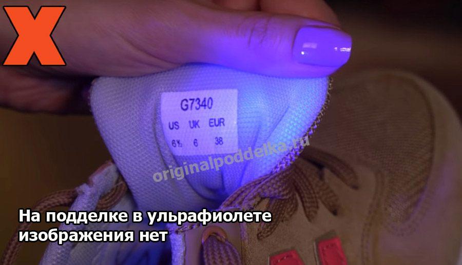 Ультрафиолет на подделке