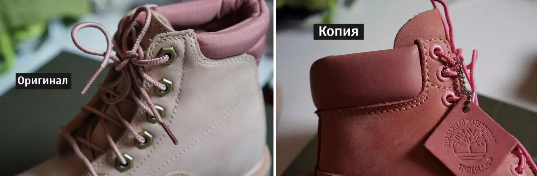 Люверсы на оригинальных ботинках Timberland и подделке