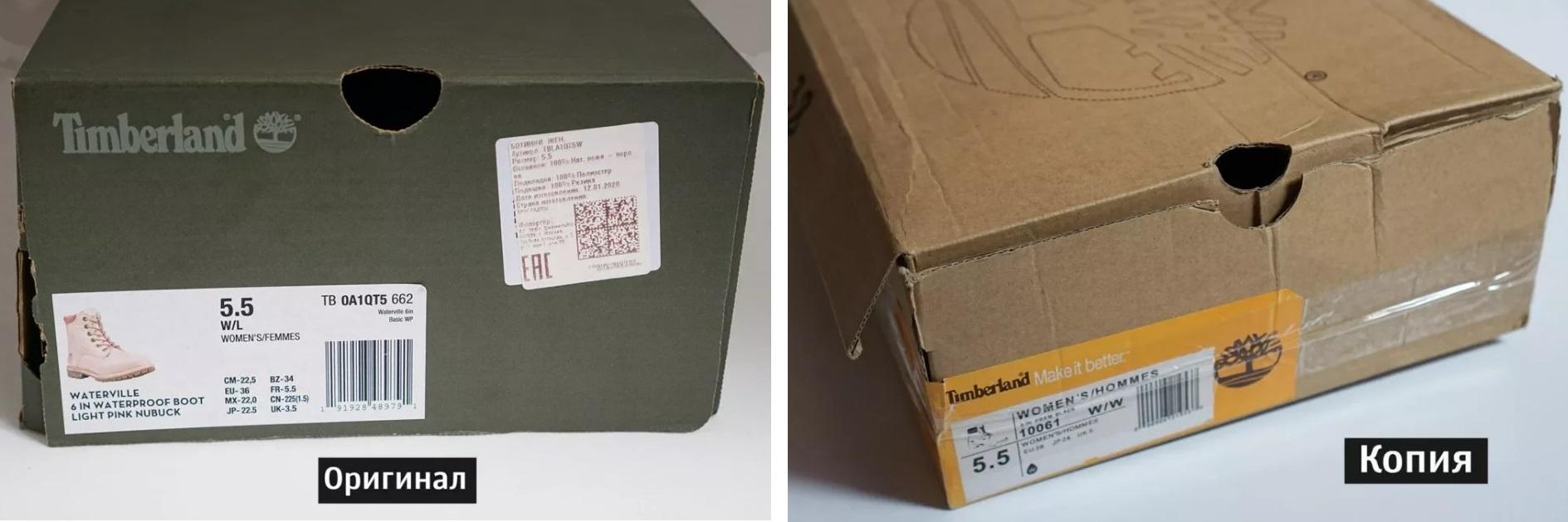 Коробка оригинальных ботинок Timberland и подделки