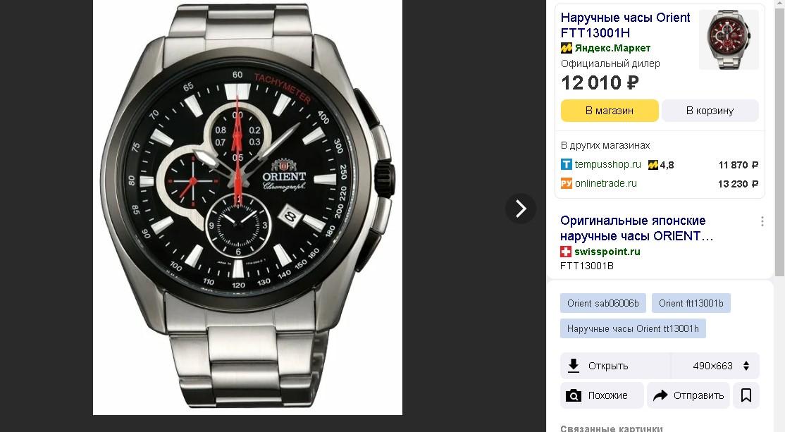 Стоимость оригинальных часов Orient