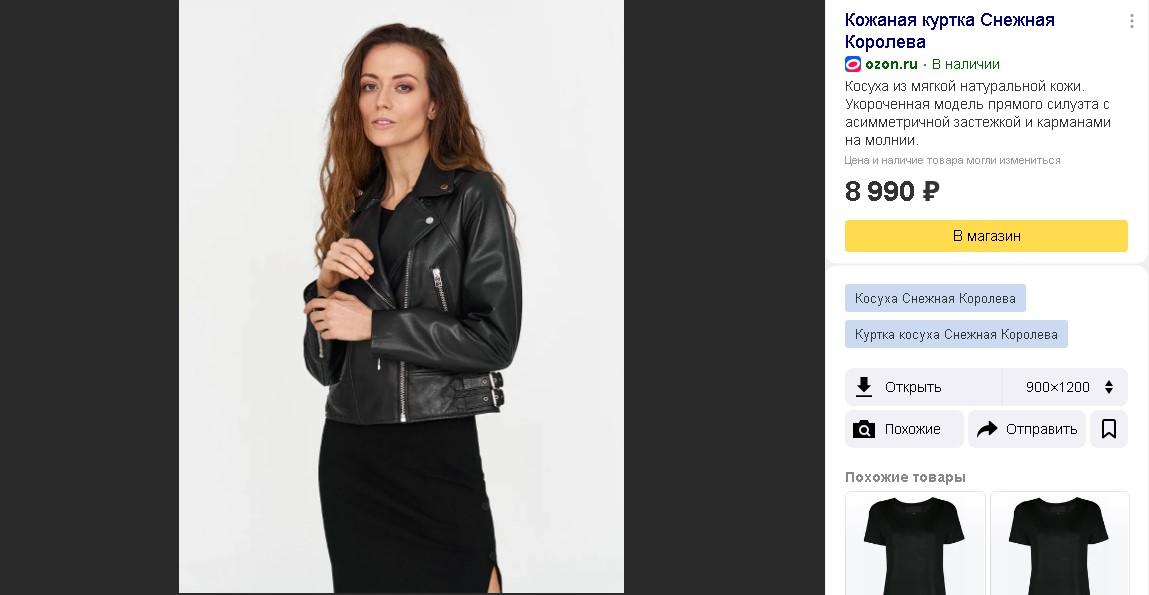 Цена на куртку из натуральной кожи