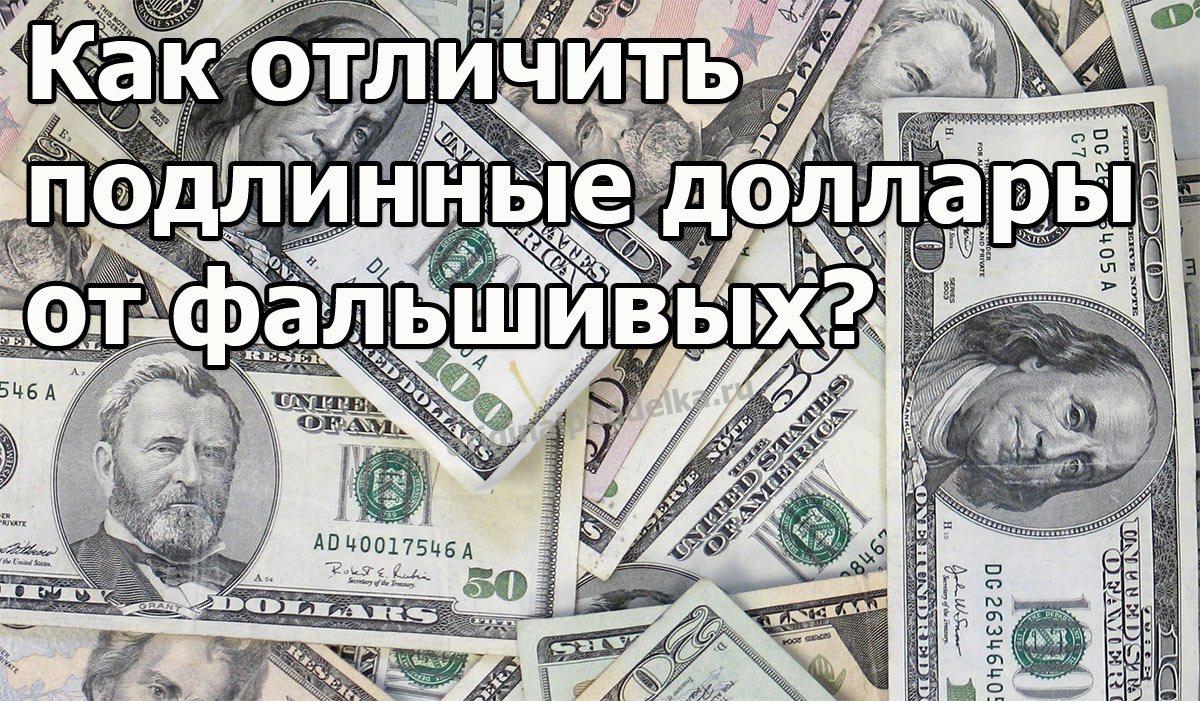 Как определить подлинность доллара