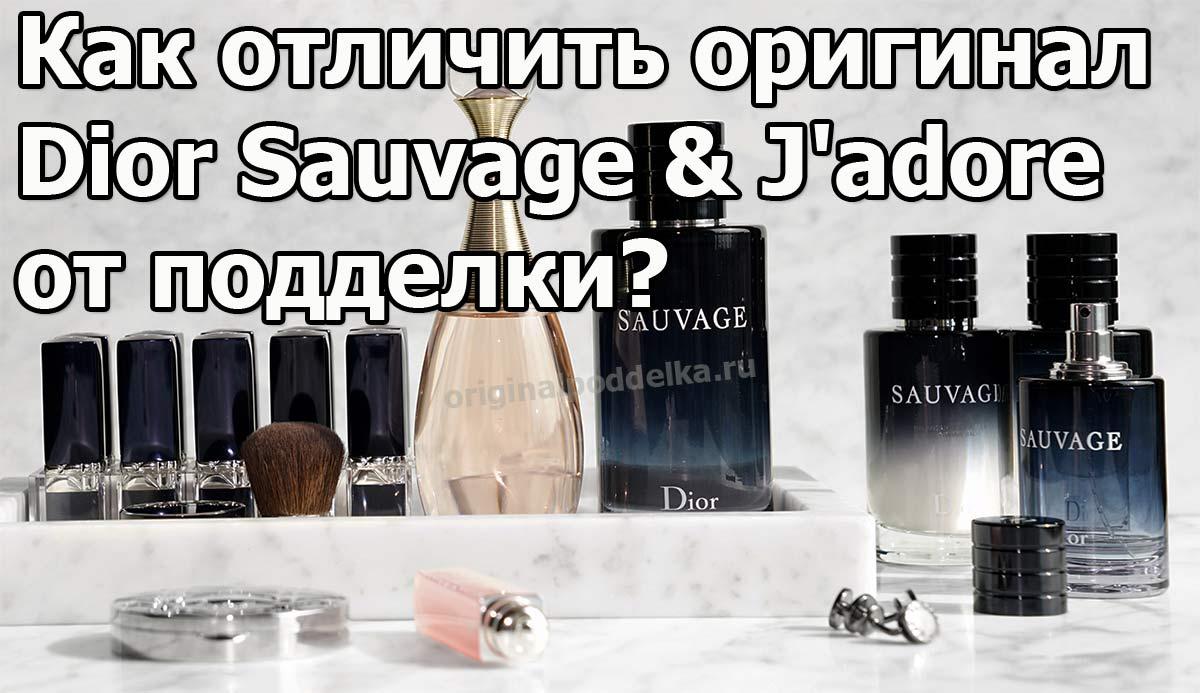 Как отличить оригинал Dior Sauvage & J'adore от подделки
