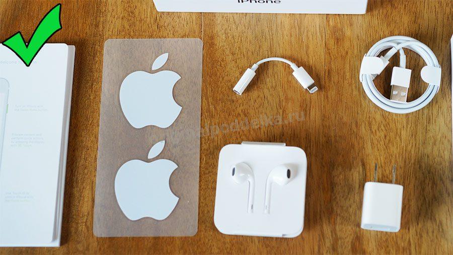 Как узнать что оригинальный iphone. Как проверить iPhone на оригинальность: 6, 6S