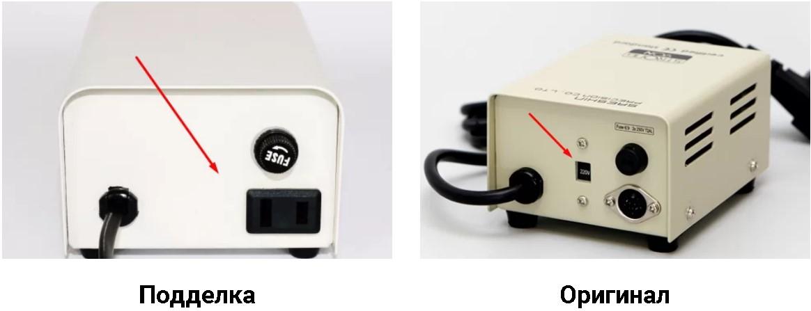 Кнопка переключения режима оригинального маникюрного аппарата Strong и подделки