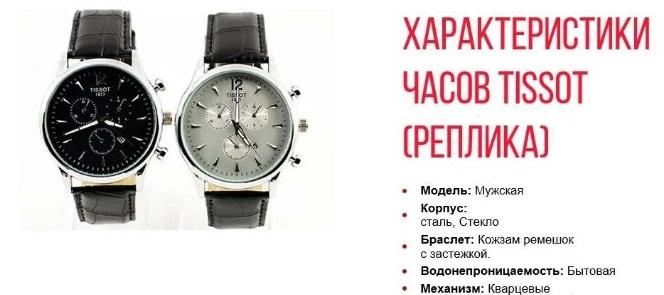 Реплика часов Tissot