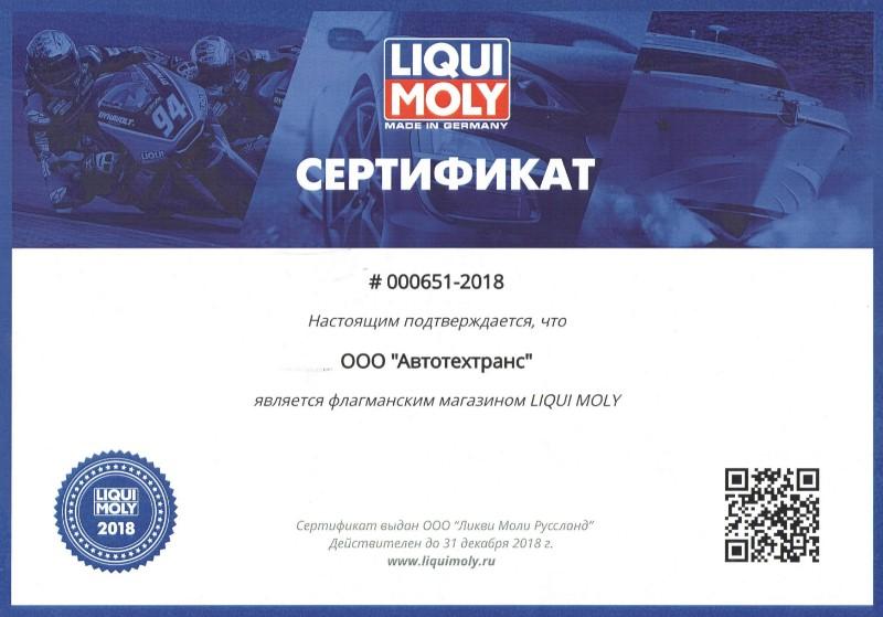 Сертификат Liqui Moly