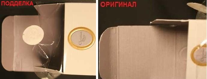 Коробка оригинального Dior и подделки