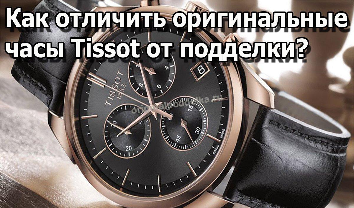 Как отличить часы Tissot от подделки