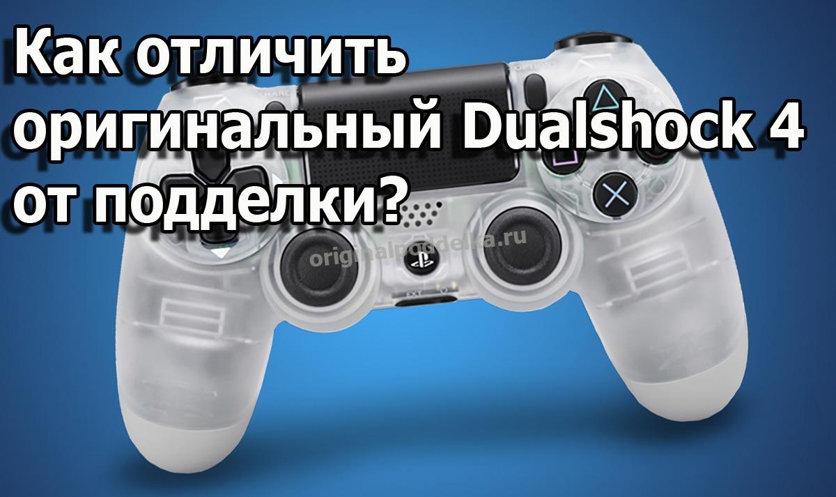 Как отличить Dualshock 4 от подделки