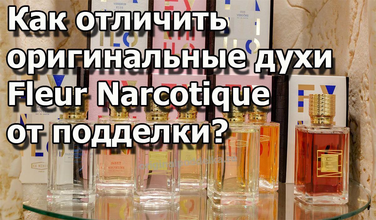 Как отличить Fleur Narcotique от подделки