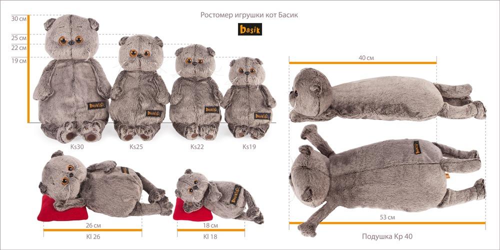Размеры игрушки Басик