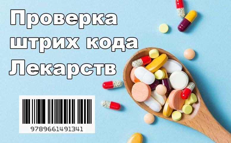 Проверить лекарство на подлинность по штрих коду