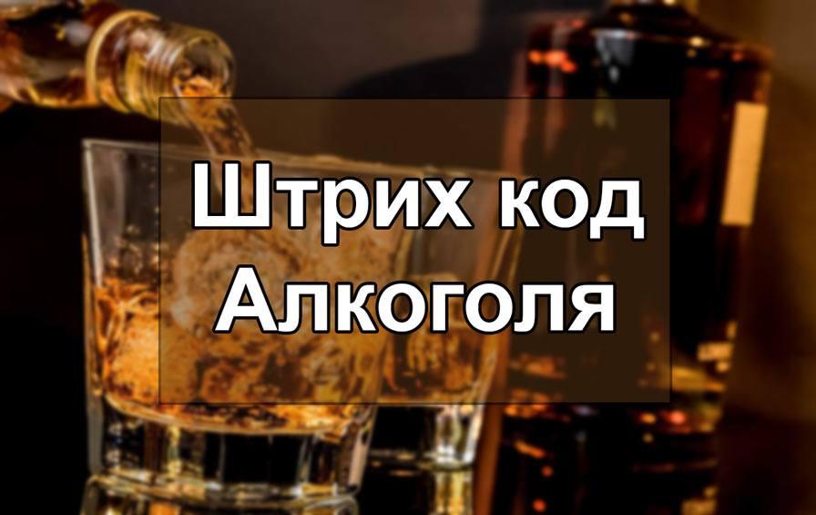 Проверка штрих кода алкоголя