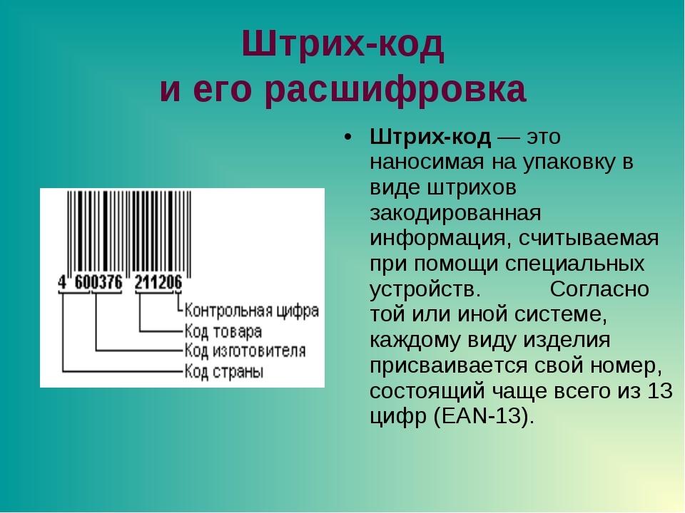 Точность проверки по штрих коду